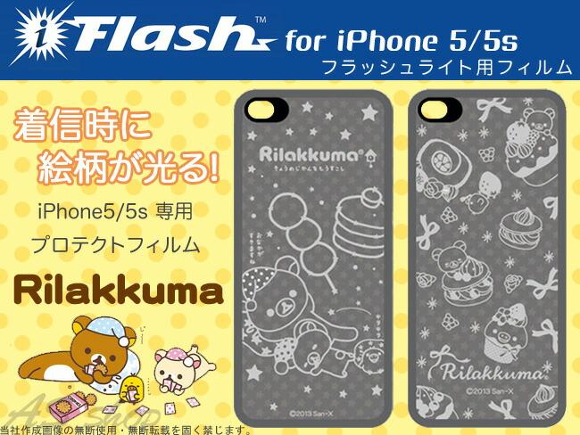 【メール便】【送料無料】 保護フィルム リラックマ iPhone5S/5 光る 背面フィルム フラッシュフィルム iphone5s アイフォン 背面 シール 保護フィルム スキンシール GRC-87