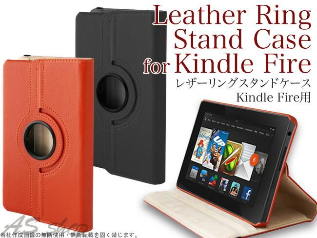 Kindle Fire レザー リングスタンド ケース キンドル ファイア 手帳型 スタンド機能付き カバー ケース BM-KINFFLRI/BK BM-KINFFLRI/BR レビューで定形外郵便【送料無料】