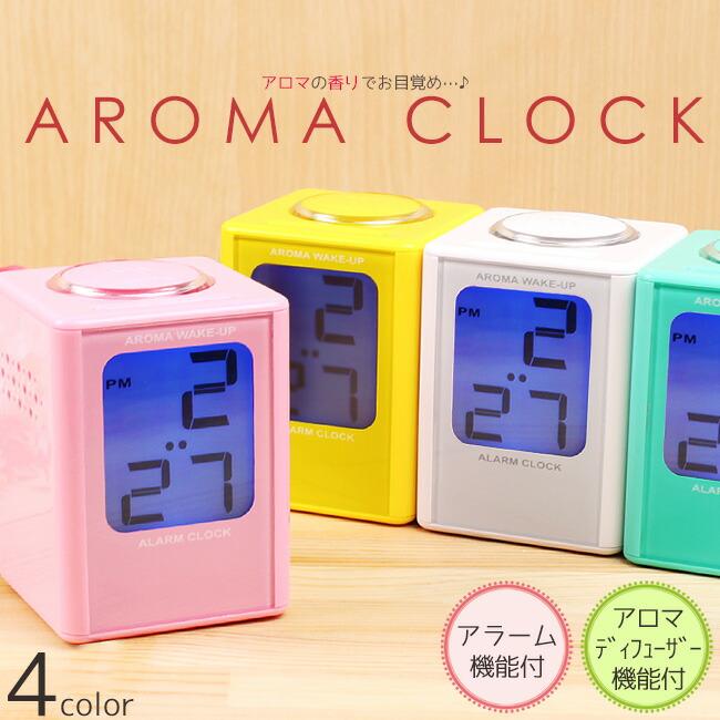 アロマディフューザー 電池 目覚まし時計 【送料無料】アロマクロック デジタル 置き時計 アラームクロック USB LED アロマ
