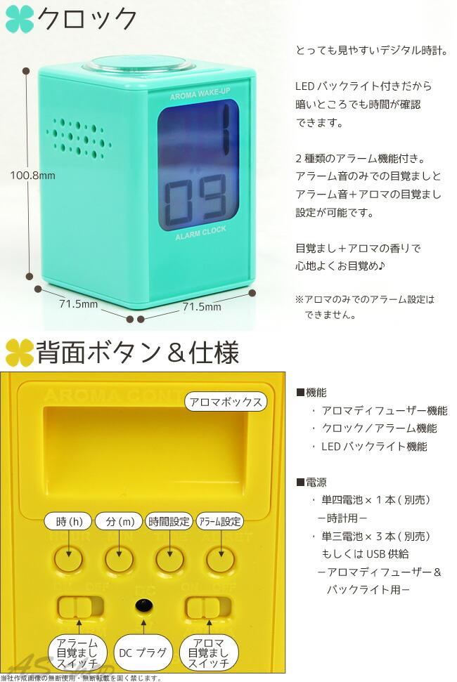 アロマディフューザー 電池 目覚まし時計 アロマクロック アラーム