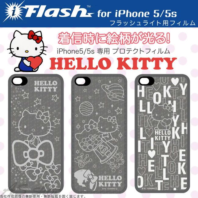 【メール便】【送料無料】 保護フィルム ハロー キティ iPhone5S/5 光る 背面フィルム フラッシュフィルム iphone5s アイフォン 背面 シール 保護フィルム スキンシール SAN-227KT