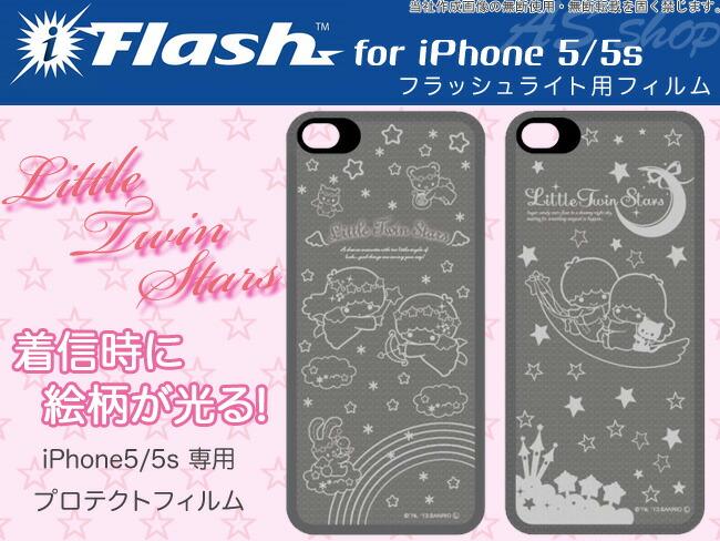【メール便】【送料無料】 保護フィルム キキララ iPhone5S/5 光る 背面フィルム フラッシュフィルム iphone5s アイフォン 背面 シール 保護フィルム スキンシール リトルツインスターズ SAN-227TS