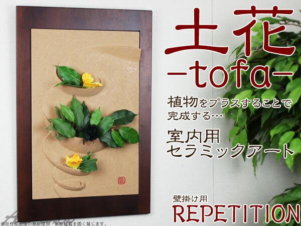 土花 tofa プランター 植木鉢 盆栽 活け花
