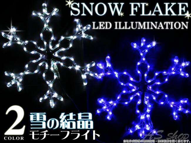 イルミネーション led モチーフ ロープライト 雪の結晶 クリスマス