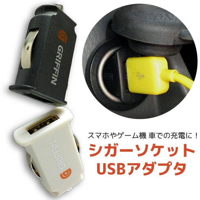 シガーソケット USB アダプター カーチャージャー 充電器 スマホ iPhone GRIFFIN