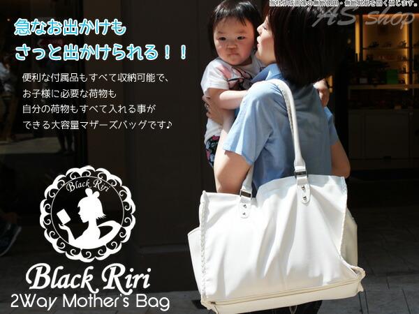 【送料無料】 【Black Riri】 2way マザーズバッグ おむつ替えシート おむつポーチ 哺乳瓶ポーチ カードケース 付き 5点セット マザーバッグ ショルダー ベルト 付き ショルダーバッグ レディース ママ バッグ カバン 鞄 大容量