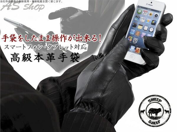 スマートフォン対応 高級 本革 ラムスキン 手袋 メンズ シープスキン レザー手袋 タッチパネル スマホ 対応 グローブ メール便 【送料無料】