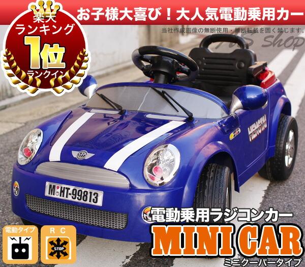 電動乗用カー ミニクーパー プロポ付 乗用玩具 ラジコン機能付き子供乗用玩具