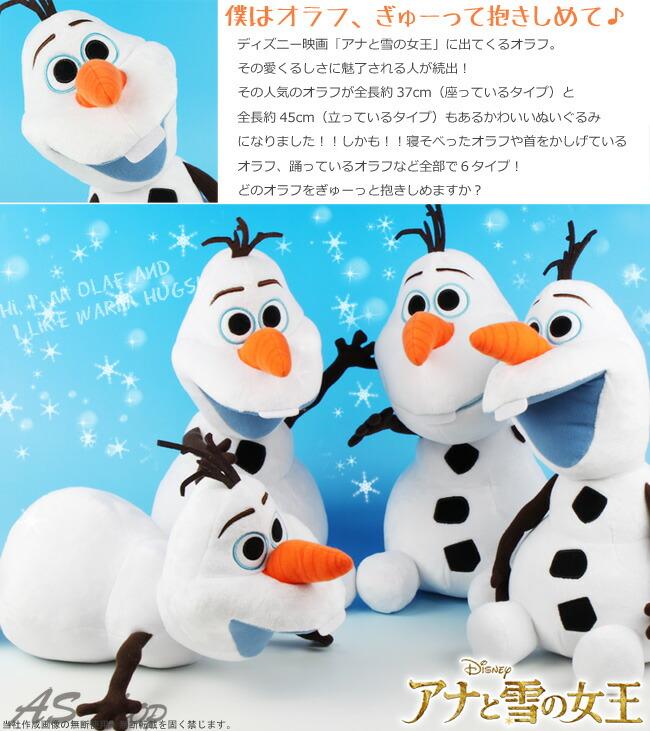 オラフ ぬいぐるみ アナと雪の女王 ディズニー