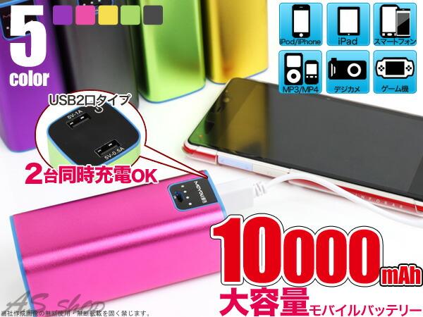 【送料無料】【特価】 モバイルバッテリー スマートフォン 充電器 超大容量 10000mAh スマホ充電器 iPhone iPad Mini Galaxy Xperia FOMA AU