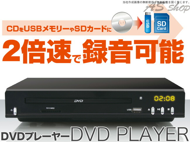 【送料無料】リージョンフリー DVDプレーヤー デジタル放送録画したDVDも見れる CPRM対応 dvdプレーヤー VRモード SD USB スロット 搭載
