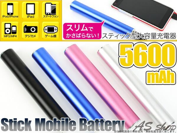 スティックタイプ モバイルバッテリー スマートフォン 充電器 大容量 5600mAh スマホ充電器 iPhone iPad Galaxy Xperia 定形外郵便【送料無料】