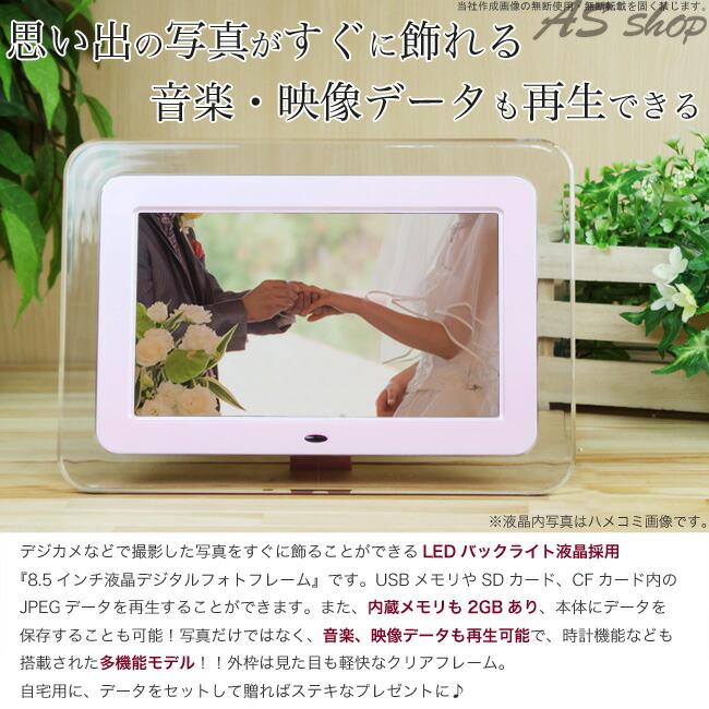 デジタルフォトフレーム 動画 8インチ フォトフレーム 写真立て 結婚祝い