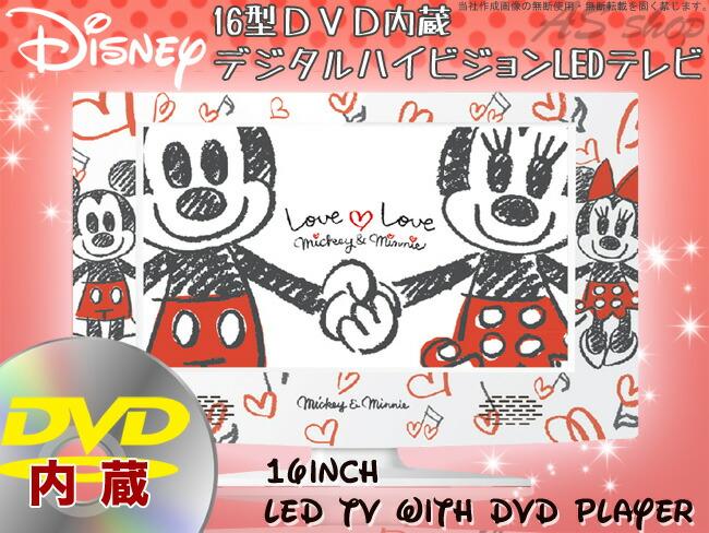 【Disney】 ミッキー ミニー 16型 DVD内蔵 デジタルハイビジョン LEDテレビ ディズニー 液晶テレビ 16インチ DVDプレーヤー 内蔵 DY-TV160LV 【送料無料】