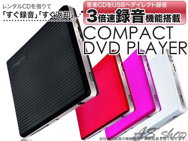 【送料無料】 DVDプレーヤー レンタルから「すぐ録音」「すぐ返却」が可能に! 車載対応 USBポート搭載 DVDプレイヤー dvdプレーヤー CD DVD CPRM VRモード対応 ポータブルDVD 車載対応