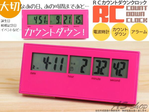 レビューで【送料無料】 RC カウントダウン クロック 電波時計 置き時計 時計 目覚まし時計 アラーム スヌーズ付き デジタル タイマー