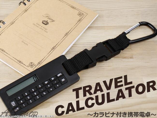 電卓 カラビナ カリキュレーター 携帯用 トラベル