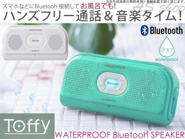 スピーカー Bluetooth 防水 【送料無料】 Toffy ウォータープルーフ Bluetooth スピーカー ワイヤレス スマートフォン iphone ブルートゥース ハンズフリー スマホ TWS-001