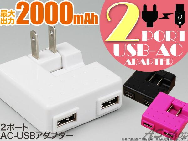 【送料無料】 2ポート 2000mAh USB ACアダプター 充電器 高出力 で 急速充電 が可能な高出力 2000mAh iphone5 ipad スマートフォン対応 急速充電器 モバイルバッテリー コンセント 大容量 スマホ usb ac 2a 海外対応【free10】