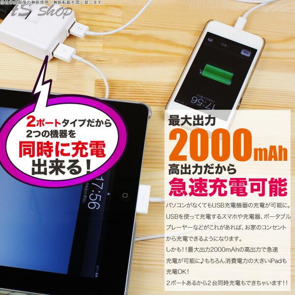 usb acアダプター 2ポート 2a 充電器 スマホ iphone