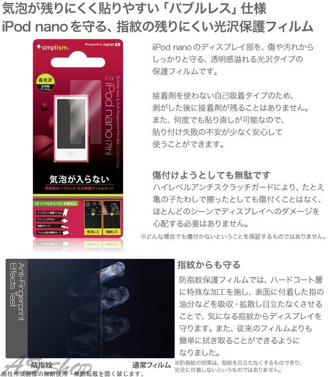 液晶保護フィルム ディスプレイフィルム iPod ipod nano 第7世代
