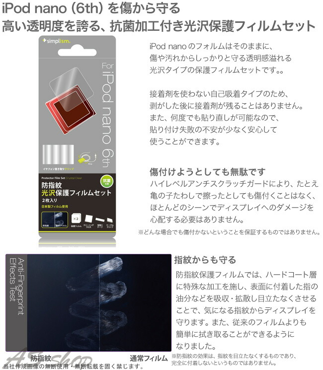�վ��ݸ�ե���� �ǥ����ץ쥤�ե���� iPod ipod nano ��6����