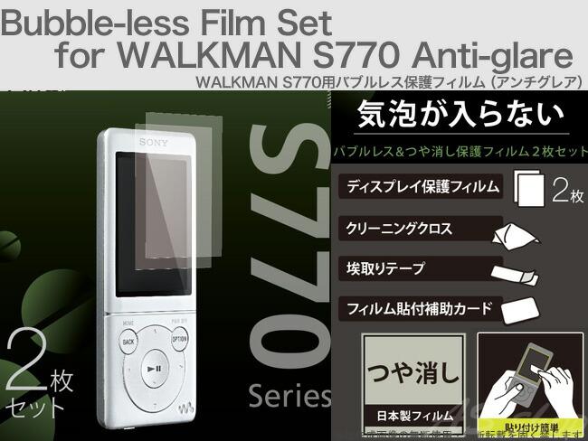 【Trinity】 ウォークマン S770シリーズ バブルレス 液晶保護フィルム アンチグレア 2枚入り SONY WALKMAN NW-S775 NW-S774 S770K S770BT walkman ディスプレイフィルム TR-PFWMS12-BLAG レビューでメール便【送料無料】