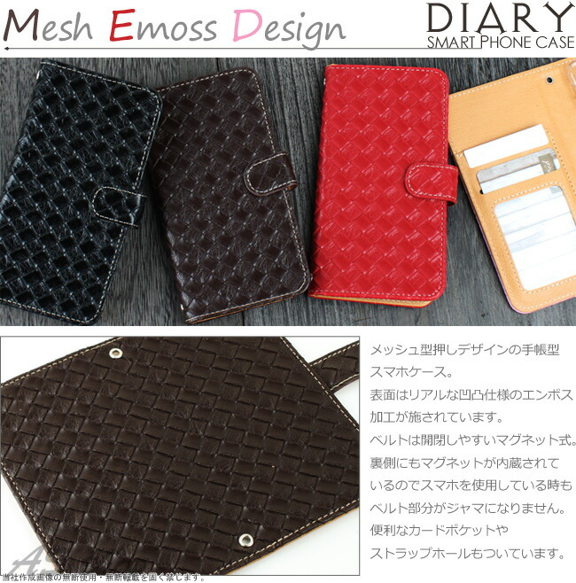 スマホケース 手帳型 メッシュ 型押し 編み込み 手帳型ケース iphone