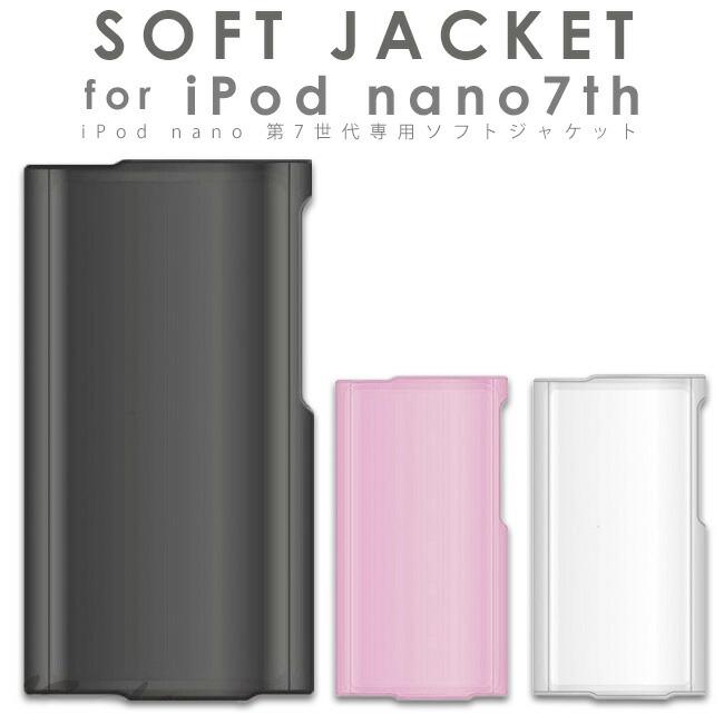 iPod nano ipod ��7���� ������ ���� TPU