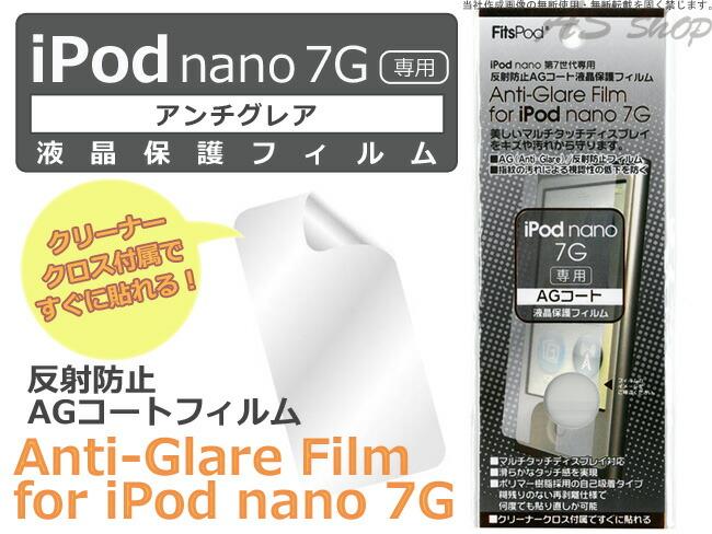iPod ipod nano ��7���� �վ� �ݸ�ե���� ��������쥢 ȿ���ɻ�