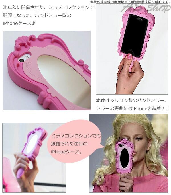 iphone6sケース 手鏡 iphone6 iphone シリコン ハンドミラー