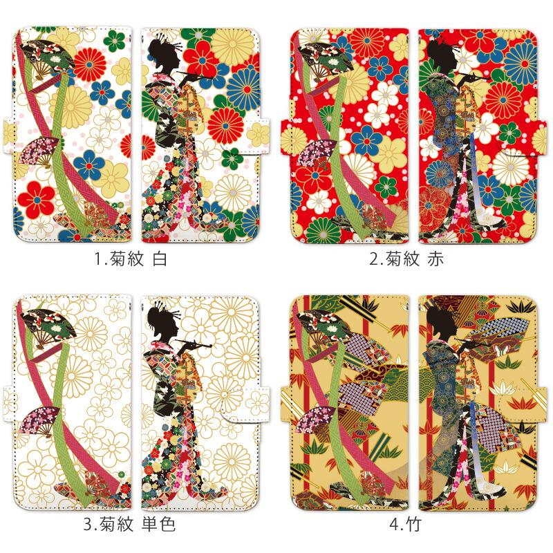 スマホケース 全機種対応 手帳型 猫和柄 花魁 着物 カラー