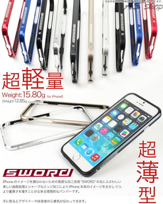 SWORD iPhone6s ����ߥХ�ѡ� iphone6������ ����ߥ����� ���С�