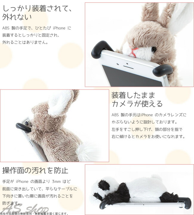 iphone7 iphone6s ケース カバー スマホケース ZOOPY ぬいぐるみ うさぎ パンダ