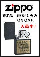 Zippo商品を見る。