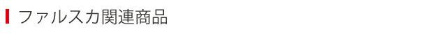 【ファルスカ/コンパクトベッド/ベビーベッド/ベビー布団/ライト】ファルスカ関連商品