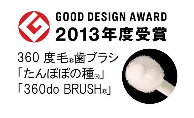360ドゥーブラシ(360do brush)(たんぽぽの種)キッズ 歯磨きが苦手なお子さんや仕上げ磨き用にオススメ