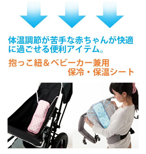 体温調節が苦手な赤ちゃんが快適 に過ごせる便利アイテム。 抱っこ紐&ベビーカー兼用保冷・保温シート