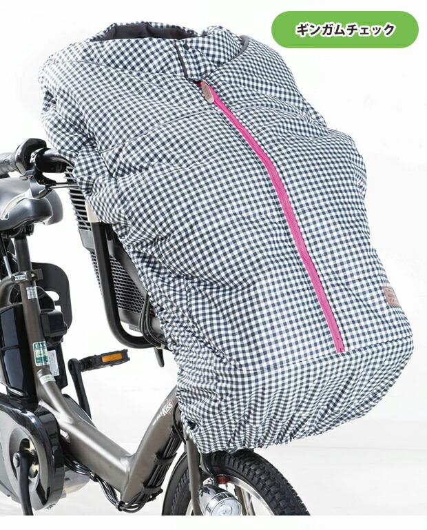 自転車の 自転車 子供 防寒 : ... 防寒マフ/子供乗せ/防風カバー