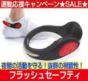 """Safety Flash"" safe toy night LED light safety measures transport safety walking running walking crime toy P25Apr15."