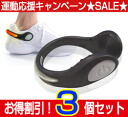 """3 Pieces set further 10% off """"Flash safety safety toy night LED light walking running walk"""