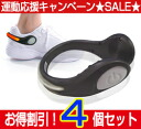 """4 Pieces set further 10% off """"Flash safety safety toy night LED light walking running walk"""