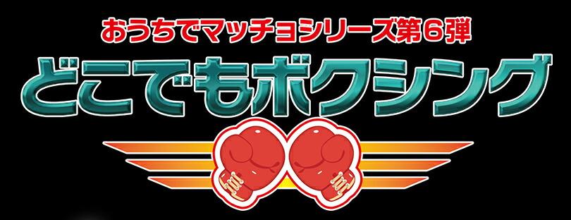 どこでもボクシング