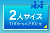 2人サイズ