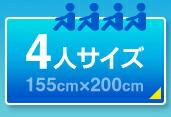 4人サイズ