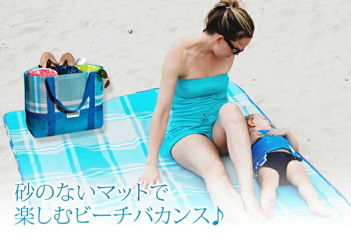 砂のないマットで楽しむビーチバカンス♪