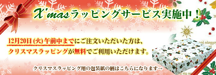 12/20までクリスマスラッピング無料
