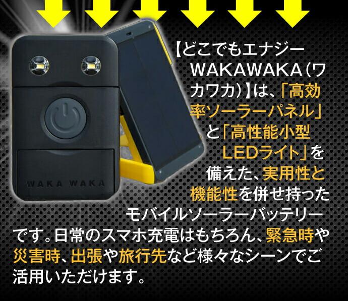"""WAKAWAKAは実用性と機能性を併せ持ったモバイルソーラーバッテリー"""""""