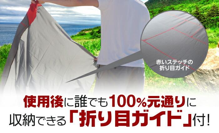 折り目ガイド付き!