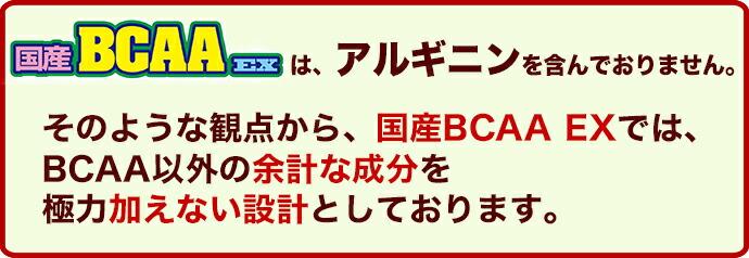 「国産BCAA EX」は、余計な成分を極力加えない設計。